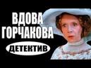 Вдова Горчакова 2017 русский детектив 2017 true detective russian