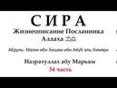 Назратуллах абу Марьям - Сира часть 34
