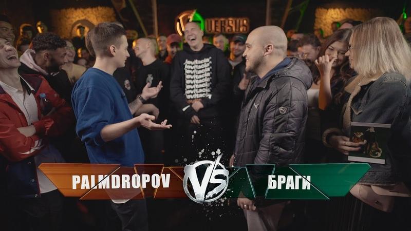 VERSUS: FRESH BLOOD 4 (Palmdropov VS Браги) Этап 5 (Rap-Info.Com)