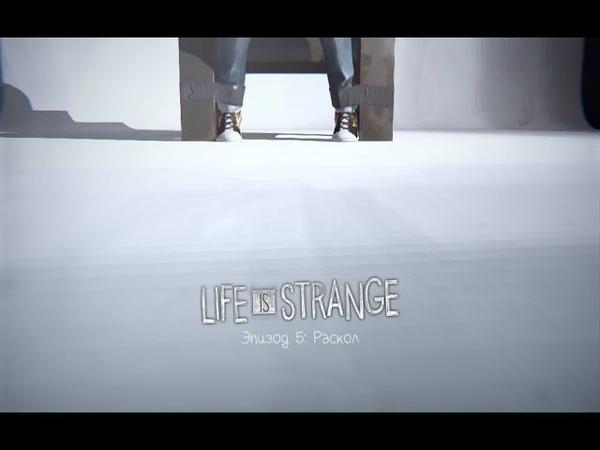 Life is Strange Episode 5 Polarized Full Walkthrough No comments