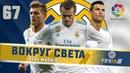 FIFA 18 КАРЬЕРА ВОКРУГ СВЕТА 67 ФИНАЛ ЛИГИ ЧЕМПИОНОВ