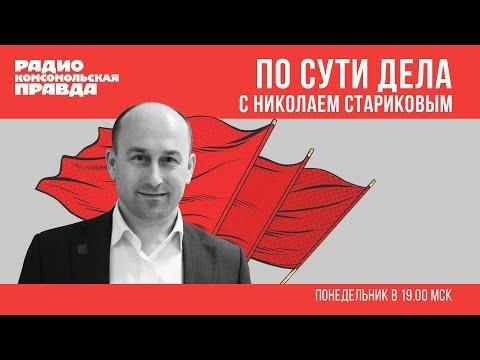 Николай Стариков. США обвалили российский рынок: что будет дальше