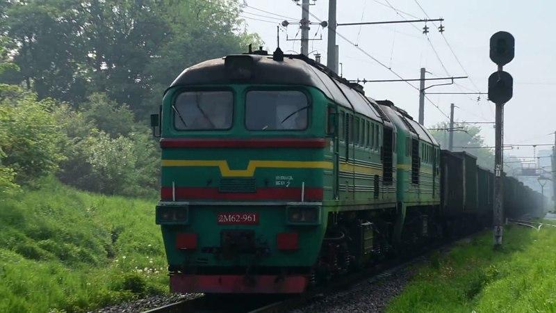 2М62-0961 с грузовым поездом на перегоне Персенковка - Львов