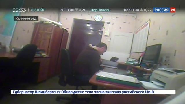 Новости на Россия 24 • ФСБ пресекла передачу секретов иностранным шпионам в Калининграде
