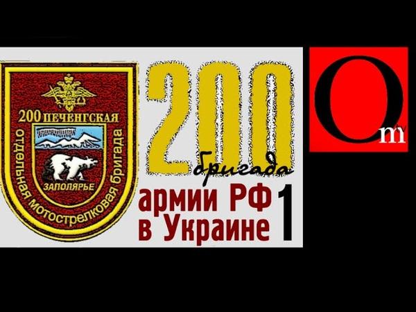 200-я мотострелковая бригада ВС РФ на Донбассе. Часть 1(eng sub)