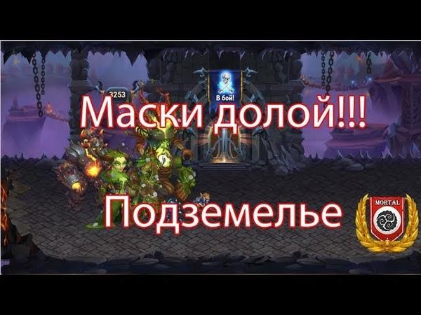 Хроники хаоса - Маски долой - Подземелье - Mortal