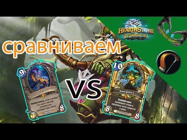 Баку охотник и Болотные драконы Ведьмин Лес 2018 Hearthstone