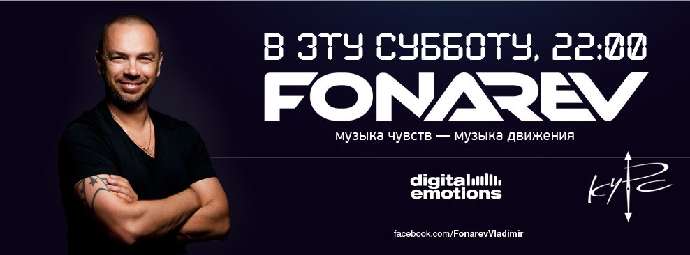 DIGITAL EMOTIONS 15.08.2020