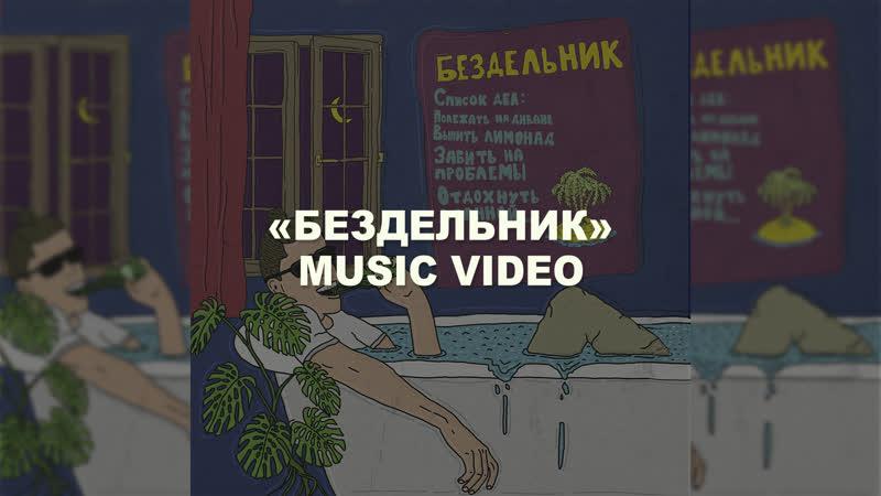 Бездельник Music Video