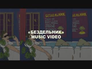 Бездельник — Music Video