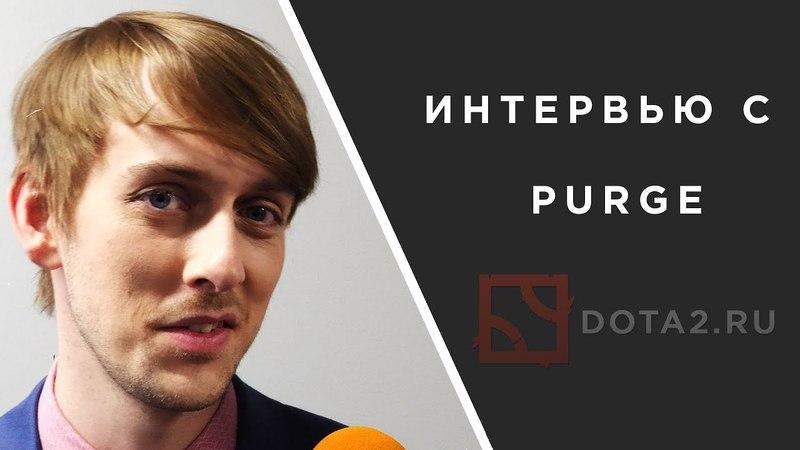 Epicenter 2017. Интервью с Purge [EnHub]