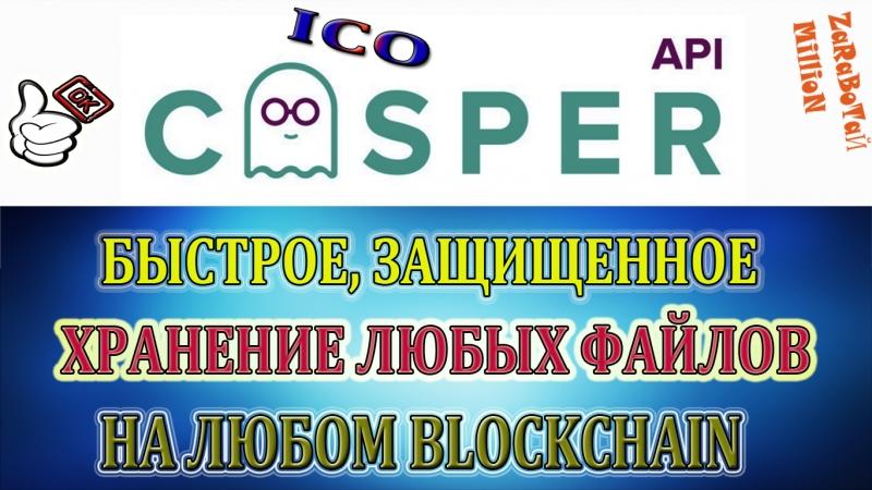 Casper API👻👻👻,ico.Быстрое, выгодное, защищенное децентрализованное хранение файов.Обзор ico
