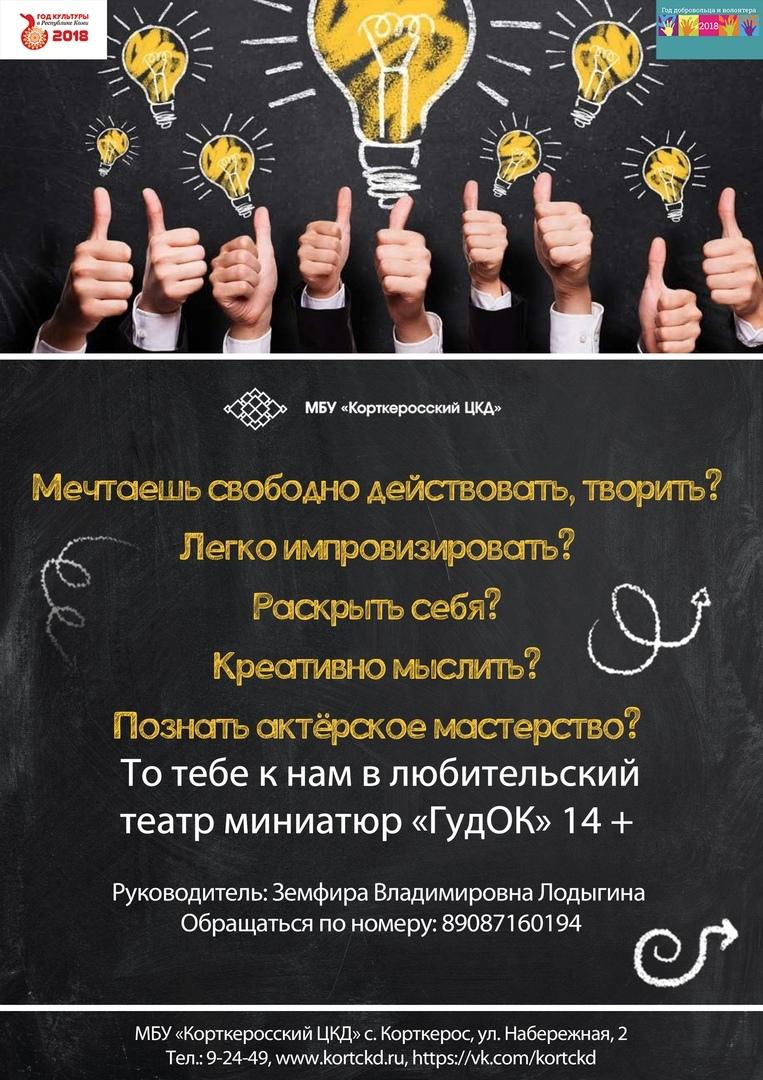 """Театр миниатюр """"ГудОК"""" (14+)"""