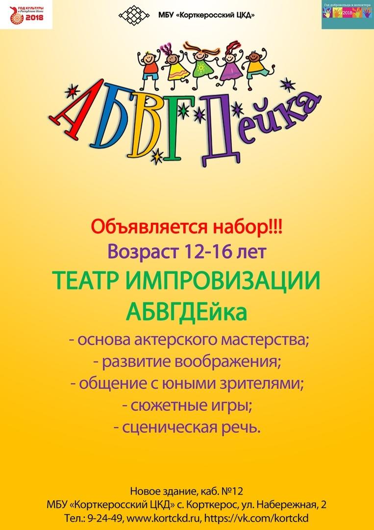 "Театр импровизации ""АБВГДейка"""