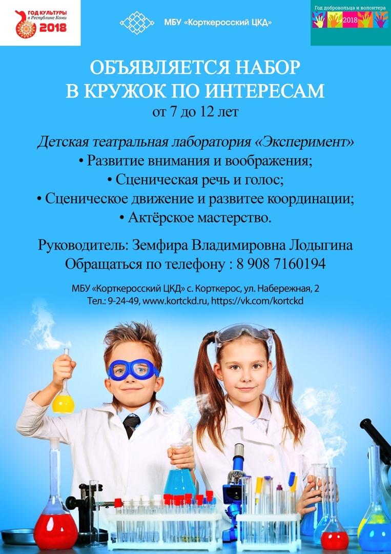 """Детская театральная лаборатория """"Эксперимент"""""""
