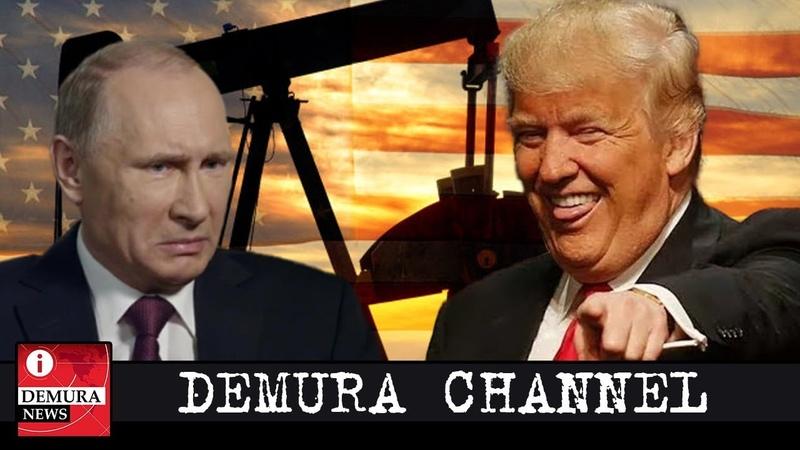 США обгонят РФ и Саудовскую Аравию по добыче нефти уже к середине 2019 года (от себя кому нужна уже нефть если альтернативные технологии рулят)