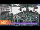 Самолет Ту 134 совершил последний полет в России Москва 24
