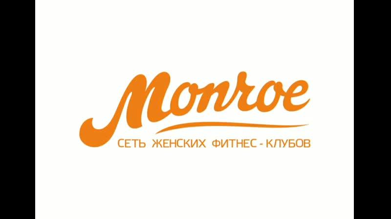 Новое направление Athletic Stretch в Monroe