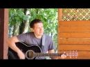 Жаль моя песня Красивая песня под гитару авторская песня на даче у друзей п