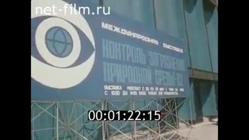 Экспоцентр приглашает. Фильм снят по заказу Торгово-промышленной палаты СССР в 1982 году.