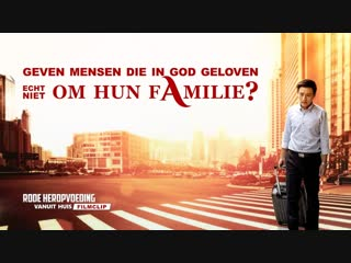 Film clip 'geven mensen die in god geloven echt niet om hun familie?' (nederlandse ondertiteling)