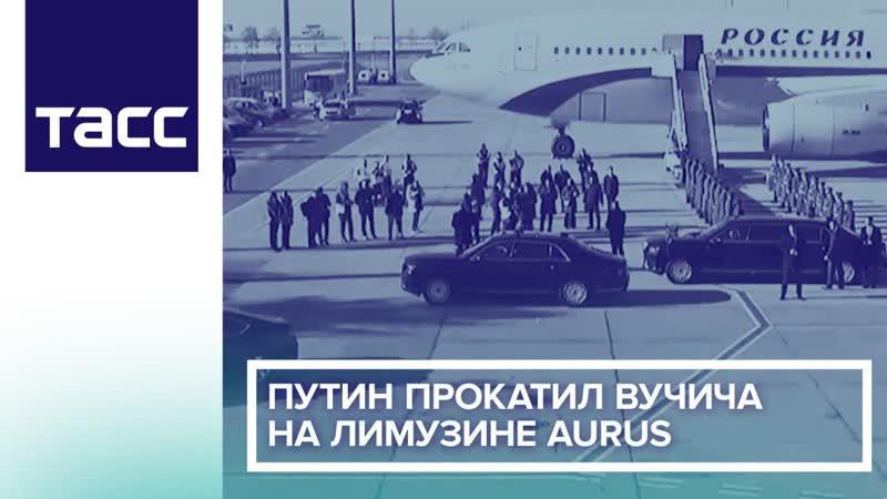 Путин прокатил Вучича на лимузине Aurus