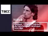 ТОП-5 самых продуктивных футболистов сборных России