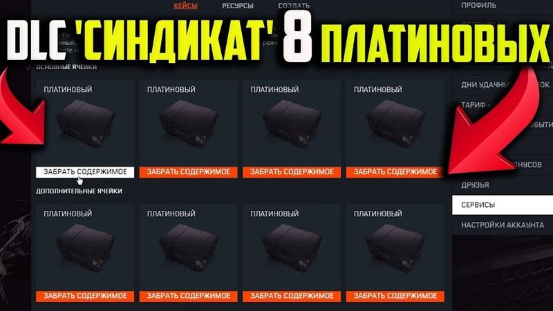 ОТКРЫЛ 8 ПЛАТИНОВЫХ КЕЙСОВ В DLC 'СИНДИКАТ' В WARFACE ВЫБИЛ РЕСУРСЫ 5 УРОВНЯ В ДЛС СИНДИКАТ