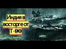 Т-90 поразил Индию своей надежностью новости