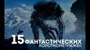 15 фантастических зарубежных короткометражек на русском