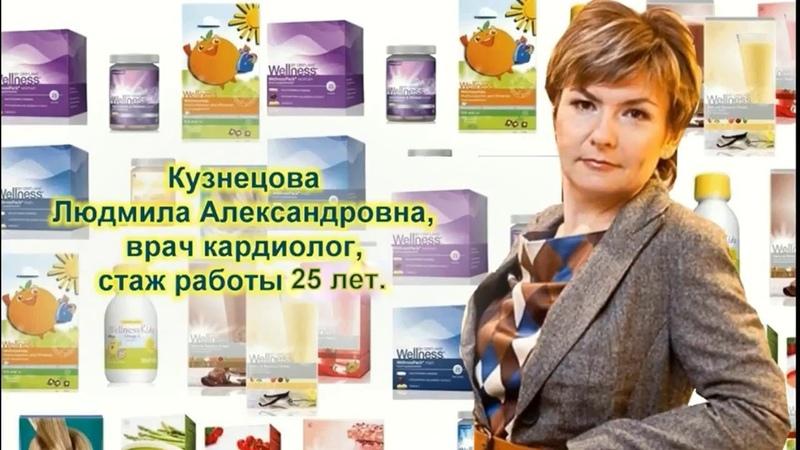 Врач кардиолог Людмила Кузнецова о wellness Орифлэйм Коктейли Нэчурал Баланс