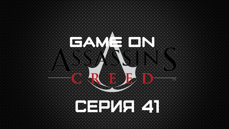 GAMES X ON Assassin's Creed Серия 41 Обзор и Спасение горожан
