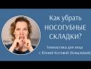Как убрать носогубные складки Гимнастика для лица с Юлией Ковалёвой