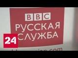 Переписка журналистов ВВС попала в сеть - Россия 24
