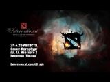 DOTA 2 Пабстомп The International VIII в Санкт-Петербурге 24 Апреля 2018 год