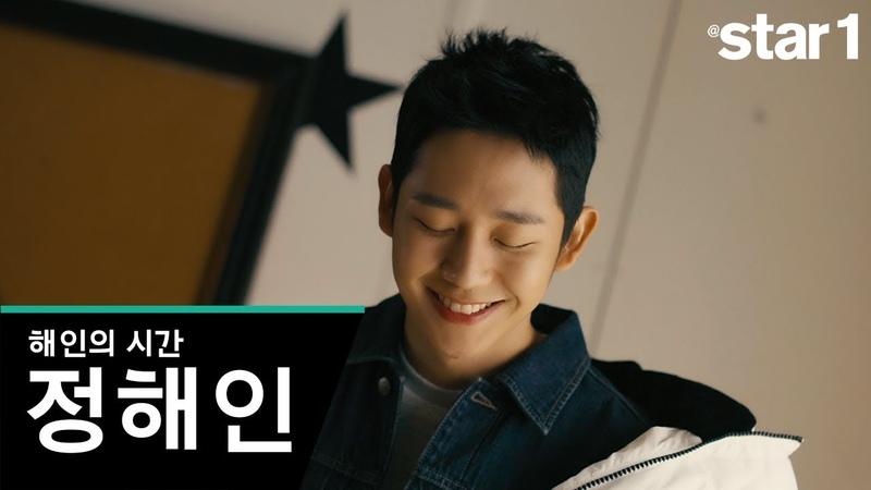 앳스타일(@star1) 2018년 11월호 정해인 화보 촬영현장