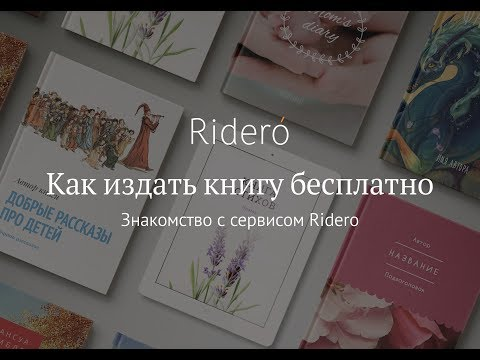 Вебинар Как издать книгу бесплатно Знакомство с сервисом Ridero Мария Рявина