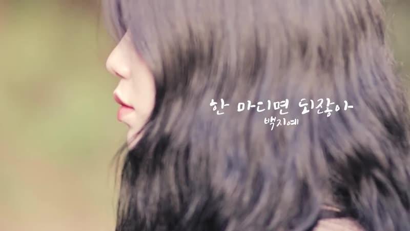 Baek Ji Ye - Please Say Something
