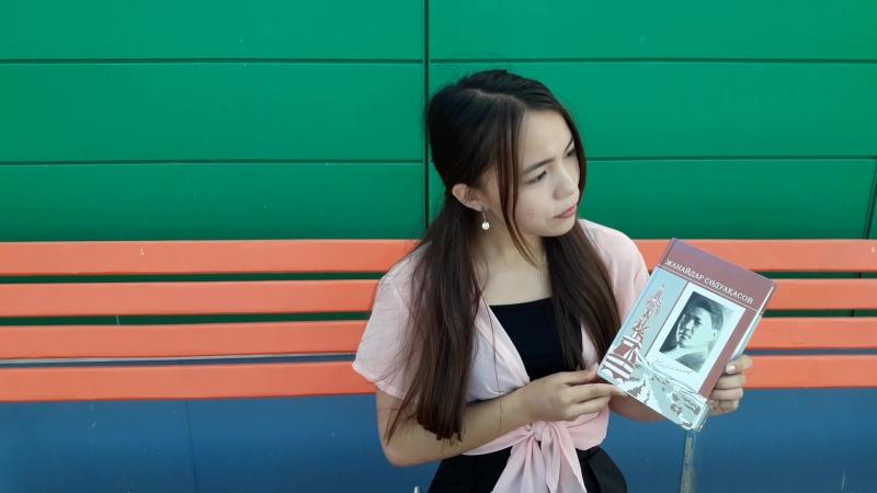 Жастар таңдайды - Молодежь предпочитает жобасына қатысушысы Әлиасқар Асия жастарды кітап оқуға шақырады.
