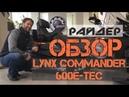 Утилитарный универсал LYNX Commander 600 E-TEC