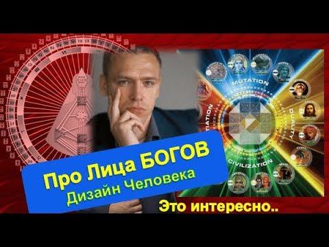 Лица Богов - Программирование нас - ДЧ 2.0. Викрам