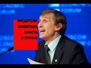 ПРЕДАТЕЛИ ЗАХВАТИЛИ ВЛАСТЬ В СТРАНЕ- Мельниченко