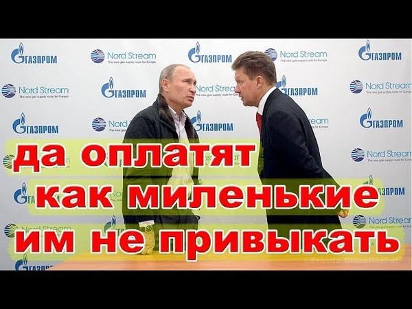 Россияне из своего кармана оплатят убытки Газпрома и скидку на газ для Турции | Pravda GlazaRezhet