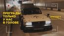 STANCE ДЕНЬ СУРКА СЛЕТЕЛ ВЫХЛОП BMW ГАВНО 4 ДНЯ В РОСТОВЕ PASKUDAPROJECT ПРЕГРАДЫ ЭПИЗОД V