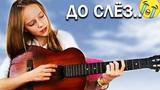 КРАСИВО СПЕЛА ЛЮБИТЕ ДРУГ ДРУГА!!! cover Сати Казанова Радость Привет