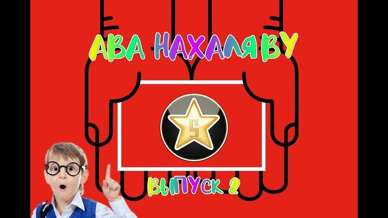 Ава нахаляву | Сделал аватарку для подписчика №2 |