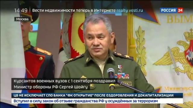 Новости на Россия 24 • Сергей Шойгу поздравил курсантов с Днем знаний