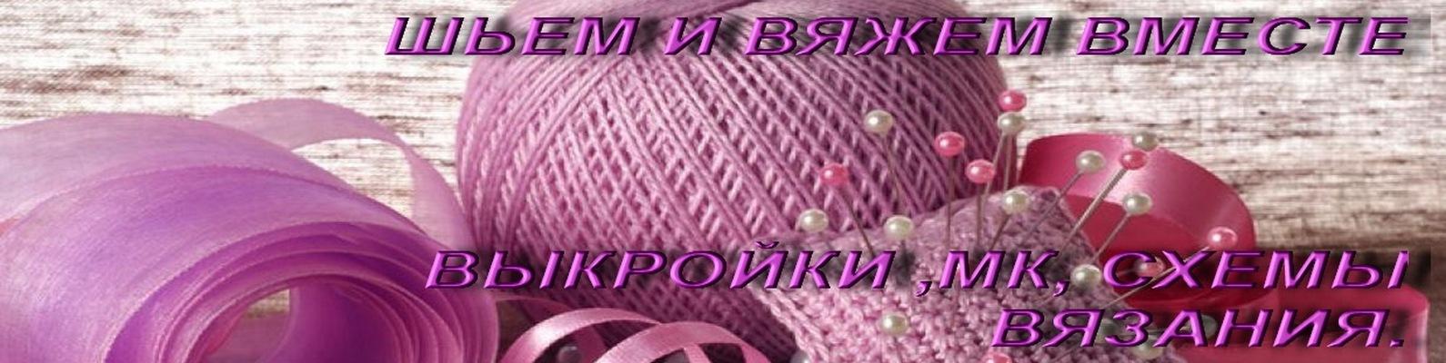 шьем и вяжем вместе вконтакте