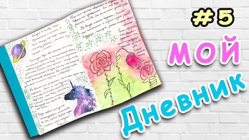Мой личный дневник и Оформление странички 5 в Мой ЛД