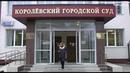 Городской суд оштрафовал королёвца за оскорбление в социальной сети
